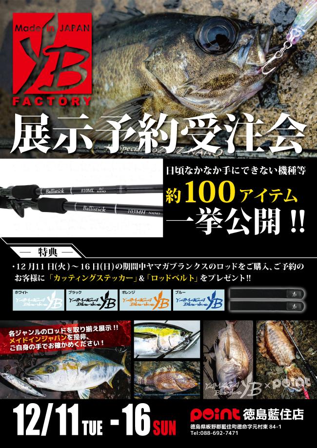 181211 16 yamaga aizumi