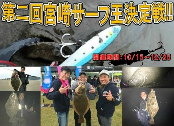 Kitamiyazaki20181121161958