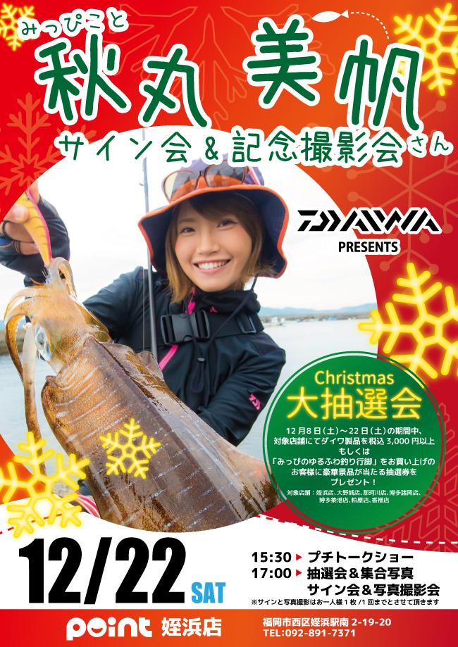 秋丸美帆サイン会記念撮影会