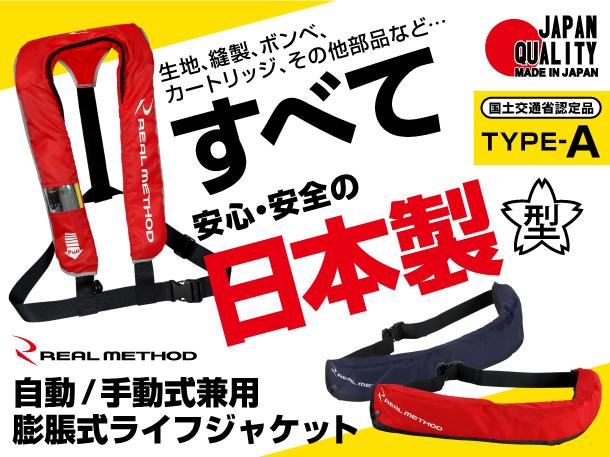 1812 rm 自動手動式兼用膨脹式ライフジャケット top m 1 1