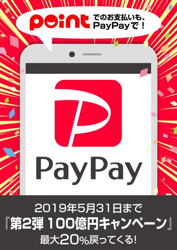 Paypay使えますキャンペーン