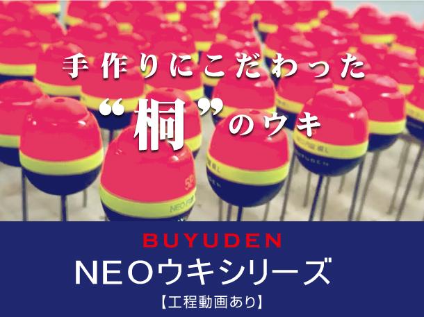 1903 武 neoウキシリーズ top m