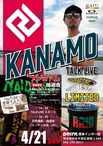 190421 raid kumamoto