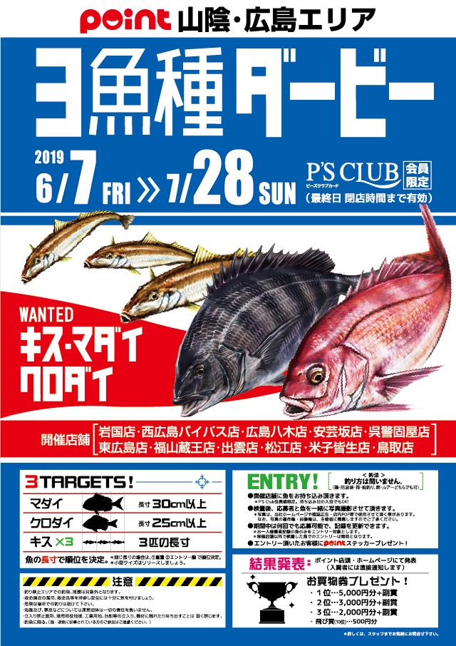 山陰・広島 3魚種ダービー