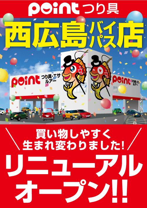 西広島店 リニューアルオープン ポスター