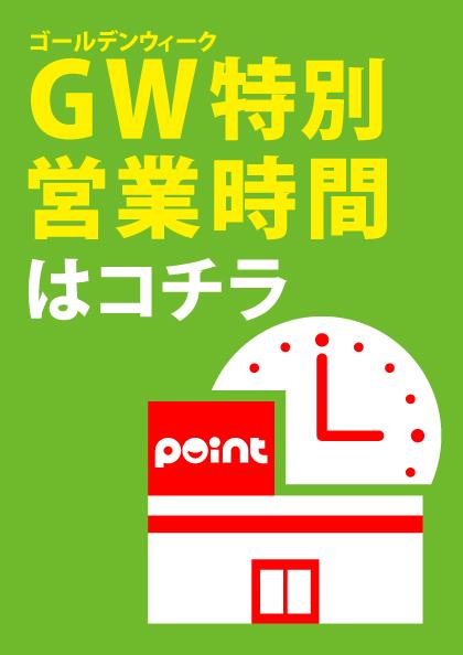 Gw営業時間