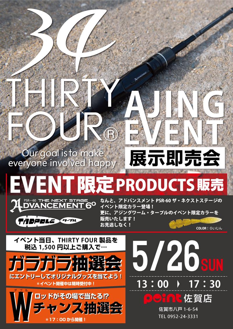 34ajingイベント 佐賀店 2