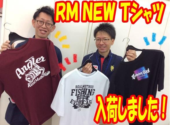 19.06.17 rm tシャツ