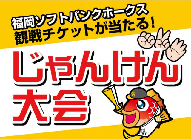 Sじゃんけん大会web画像