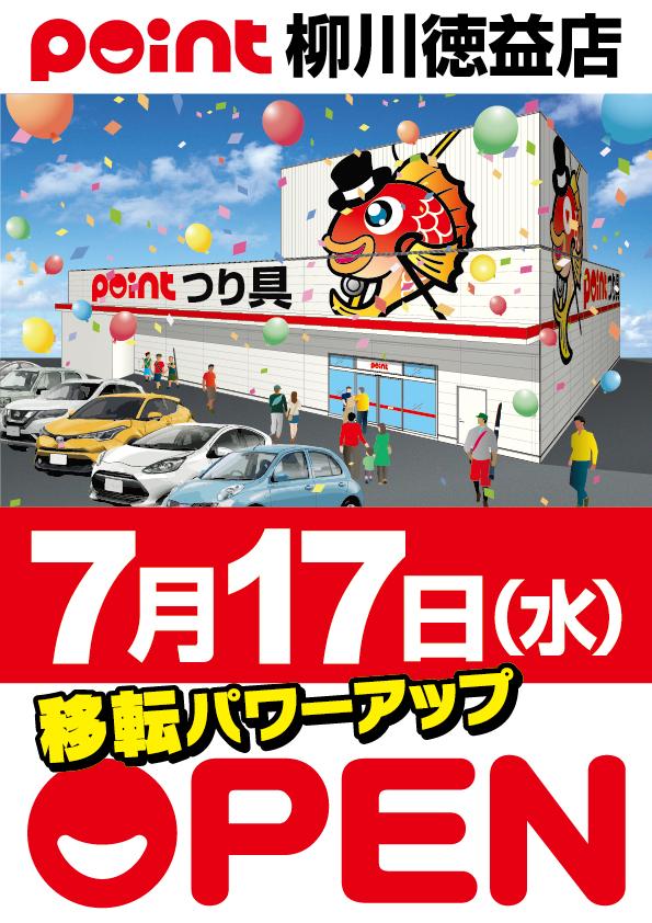 Yanagawa open