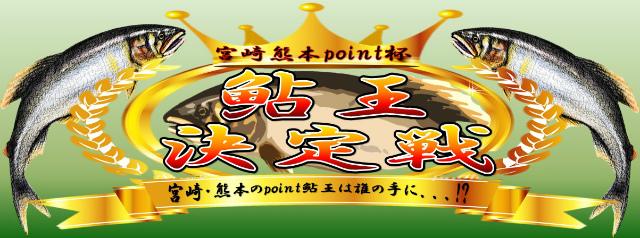 宮崎熊本鮎王ロゴ 1