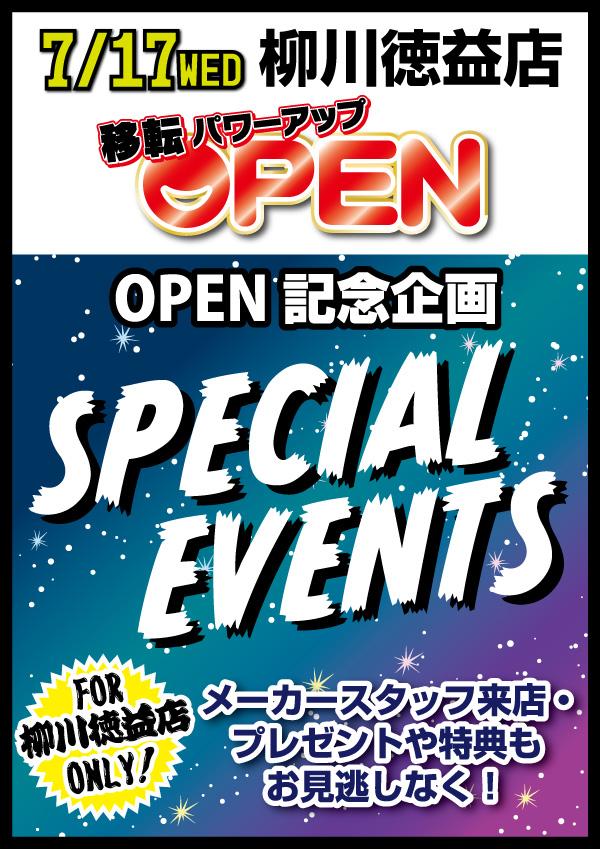 Yanagawa event sintyaku