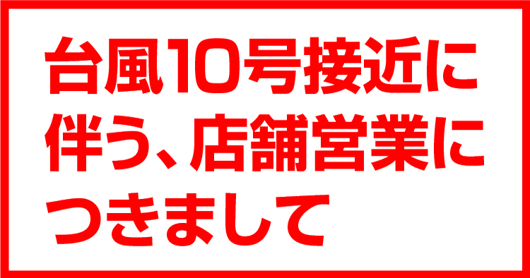 スライダー 台風10号