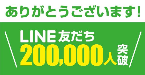 20万人突破