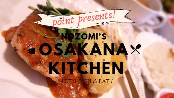 Nozomi recipe