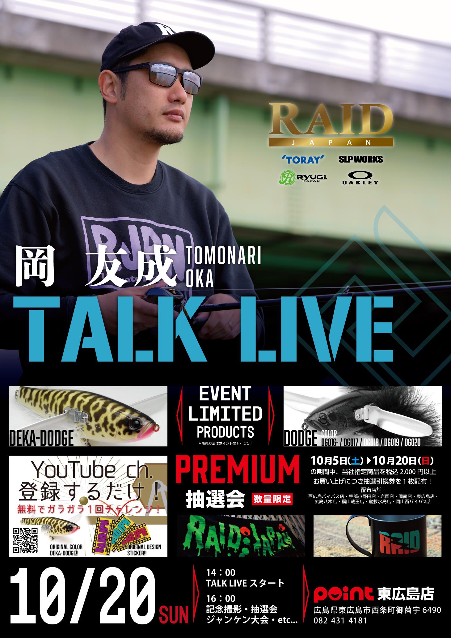 レイドジャパンtalk live