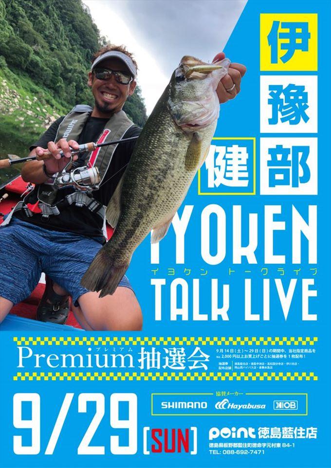 伊予部健talklive 724x1024 r