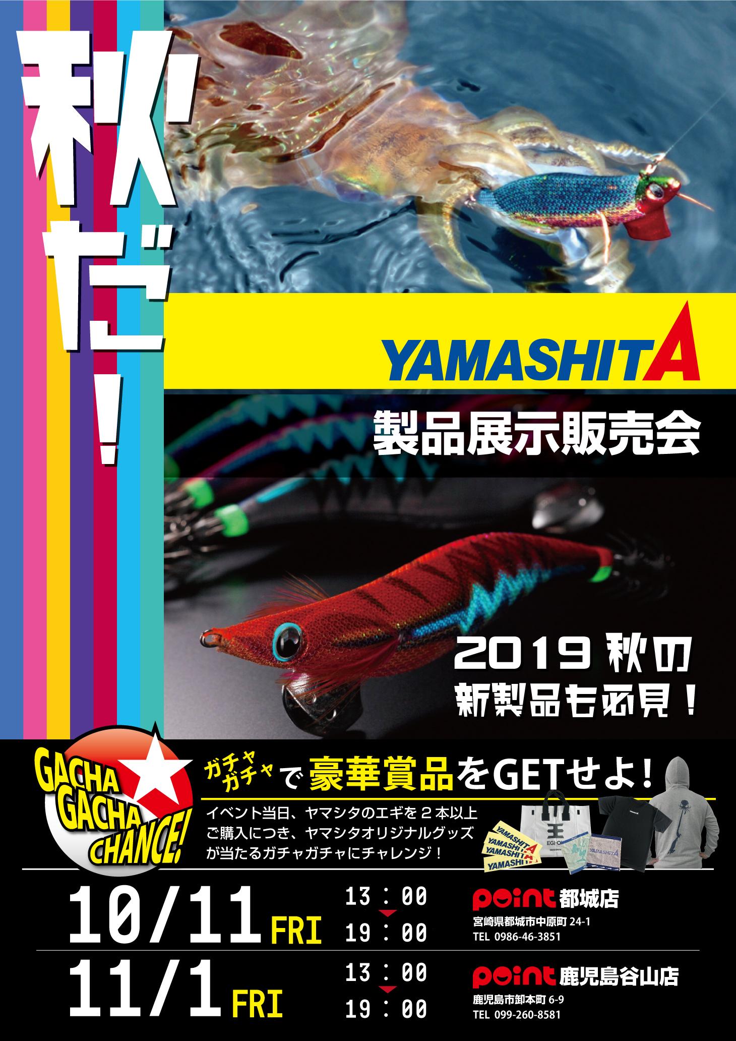 Yamashita製品展示受注会 都城・谷山