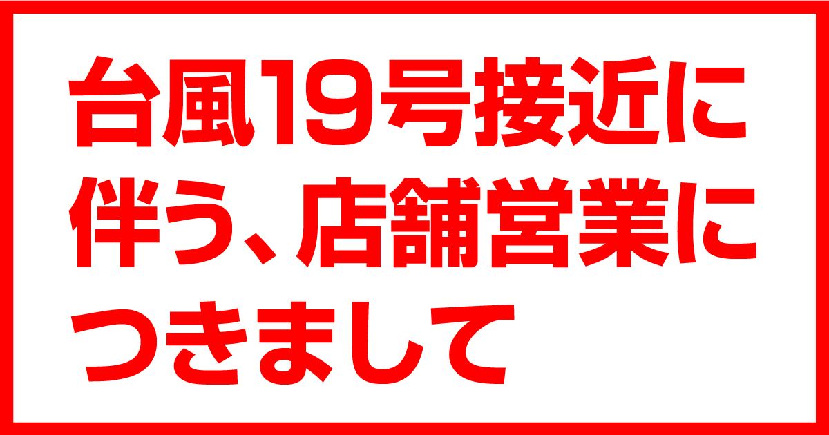 サムネ用 台風19号