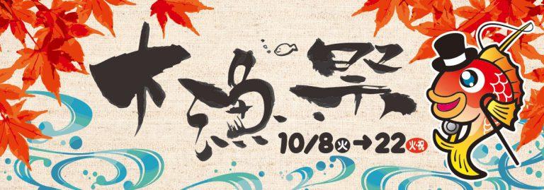 大漁祭pop 768x269 1 1 1