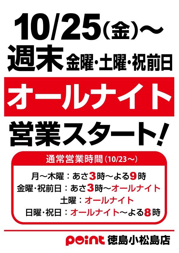 徳島小松島店‗オールナイト営業告知 web画像
