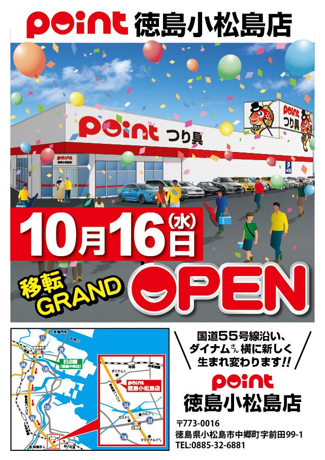 Komatsushima open 1016