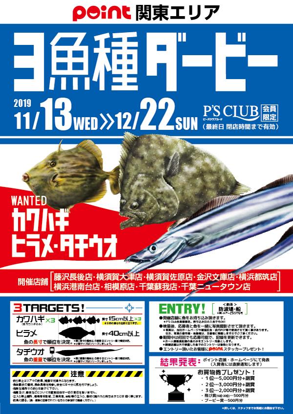 関東 3魚種ダービー
