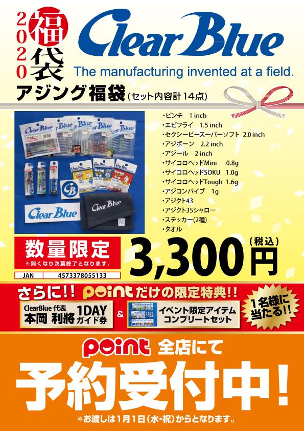 ★クリアブルー2020福袋3300円アジング(jpg) 4