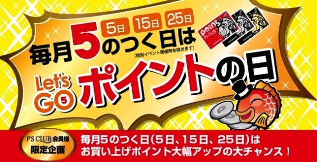 レッツゴーの日タイトル 2