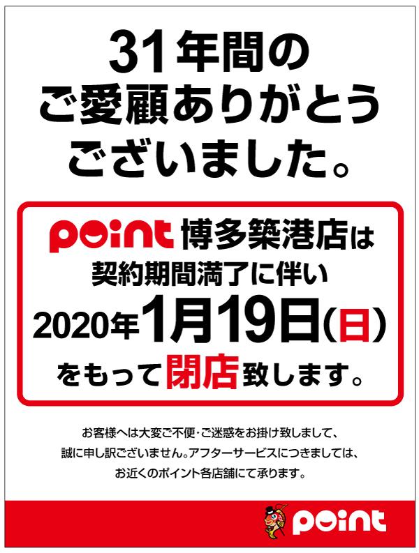 築港店 閉店前hp掲載画像枠付き 3
