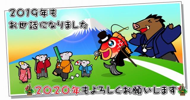 Tosu hpスライダー用画像年末挨拶