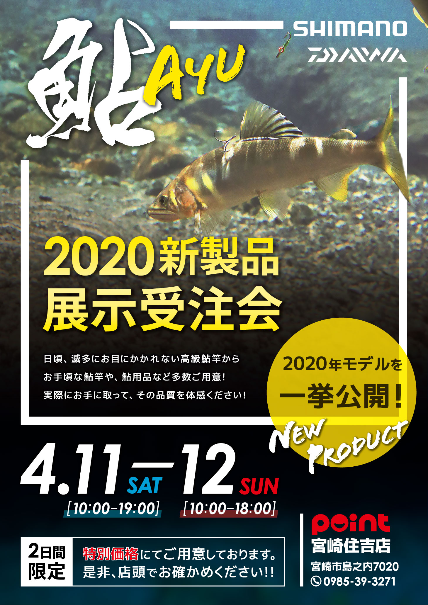 鮎製品展示受注会2020 北宮崎
