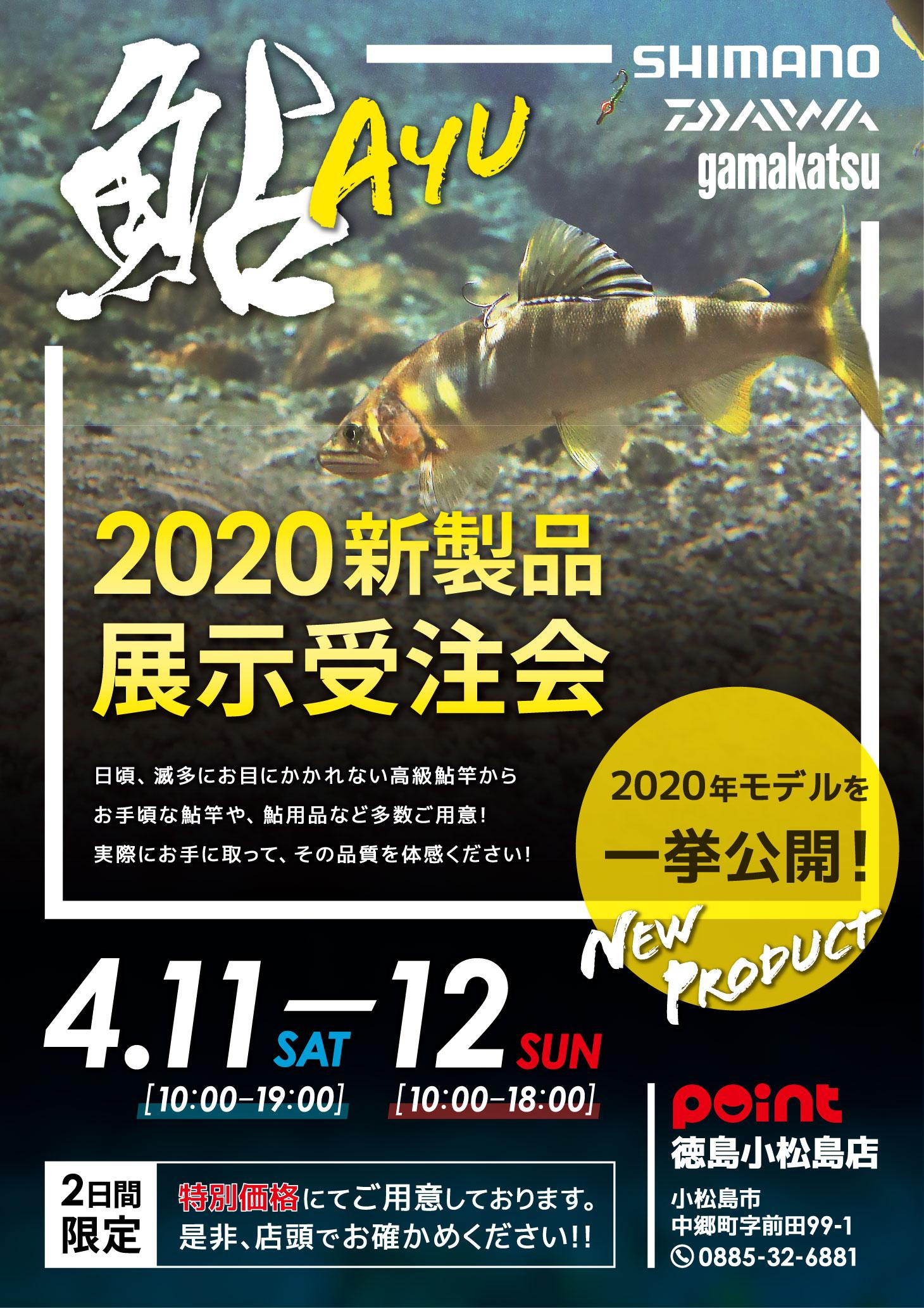 鮎製品展示受注会2020 徳島小松島