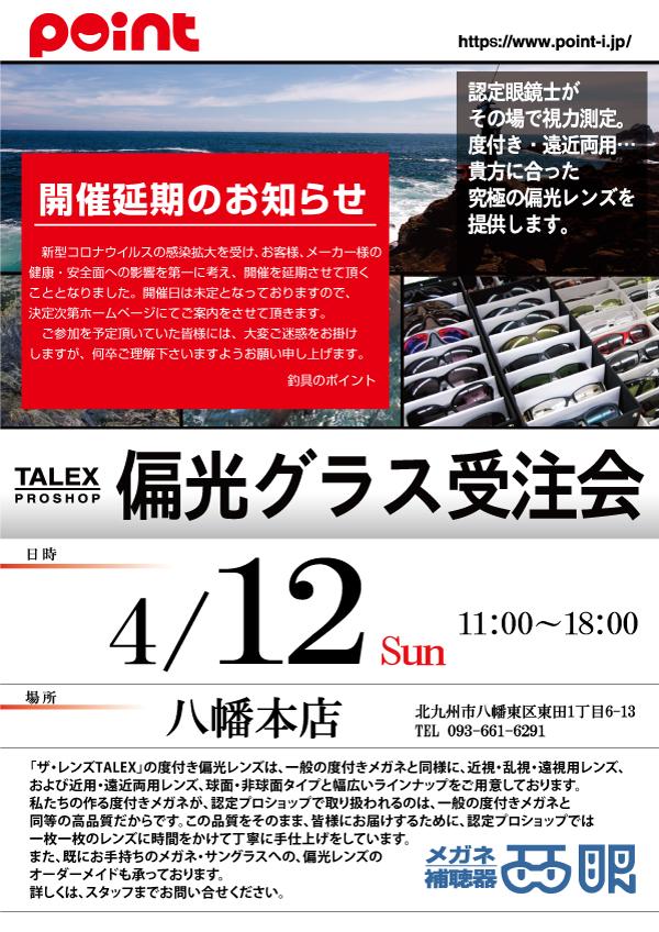 2004 八幡本店【延期】(メガネの西眼様)