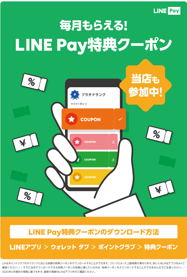 Line pay coupon poster