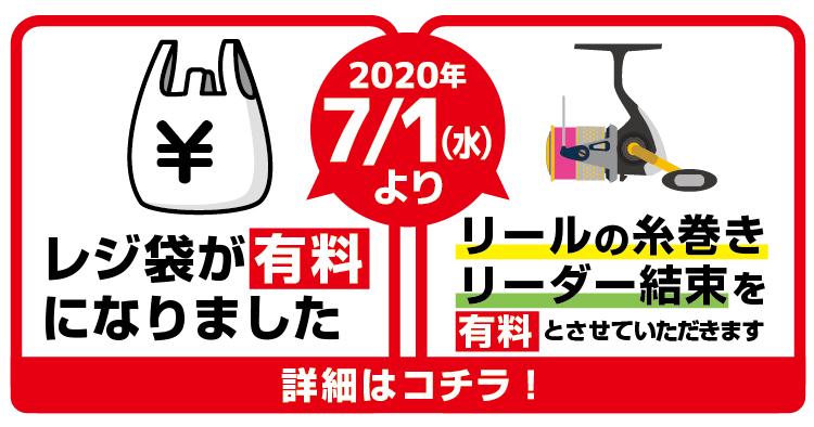 有料化 スライダー2