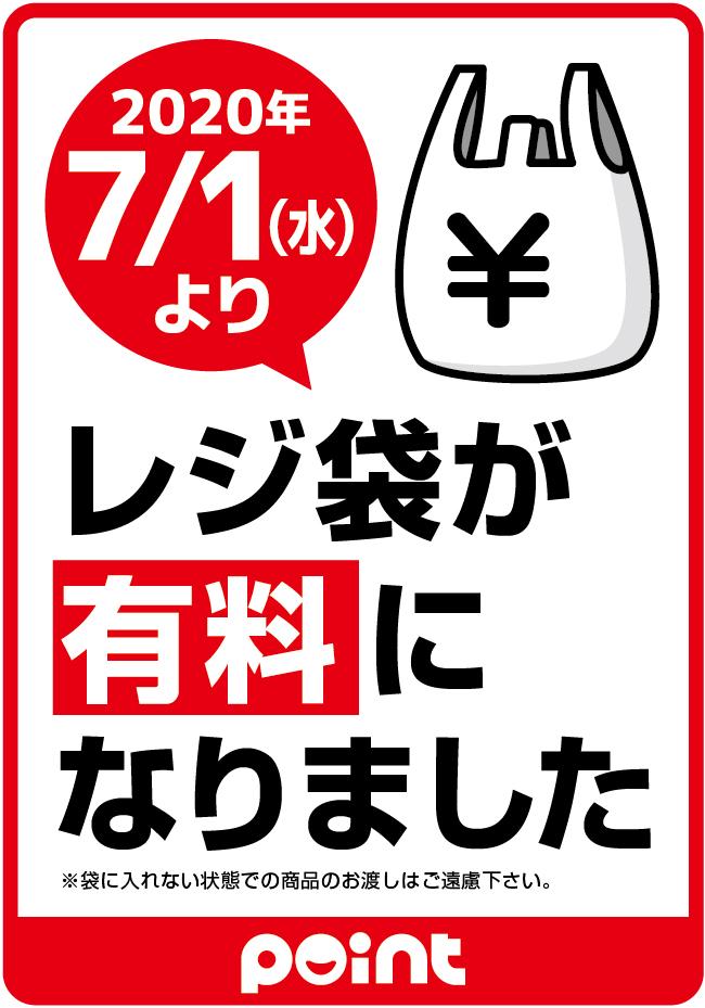 Rezibukuro yuryo0701 sam