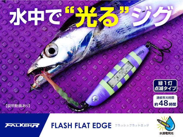 2007 fr flash flat edge top1 m