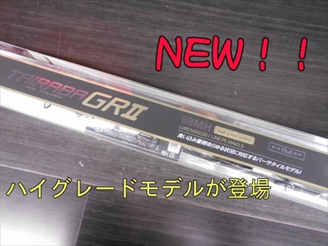 Gr2 s