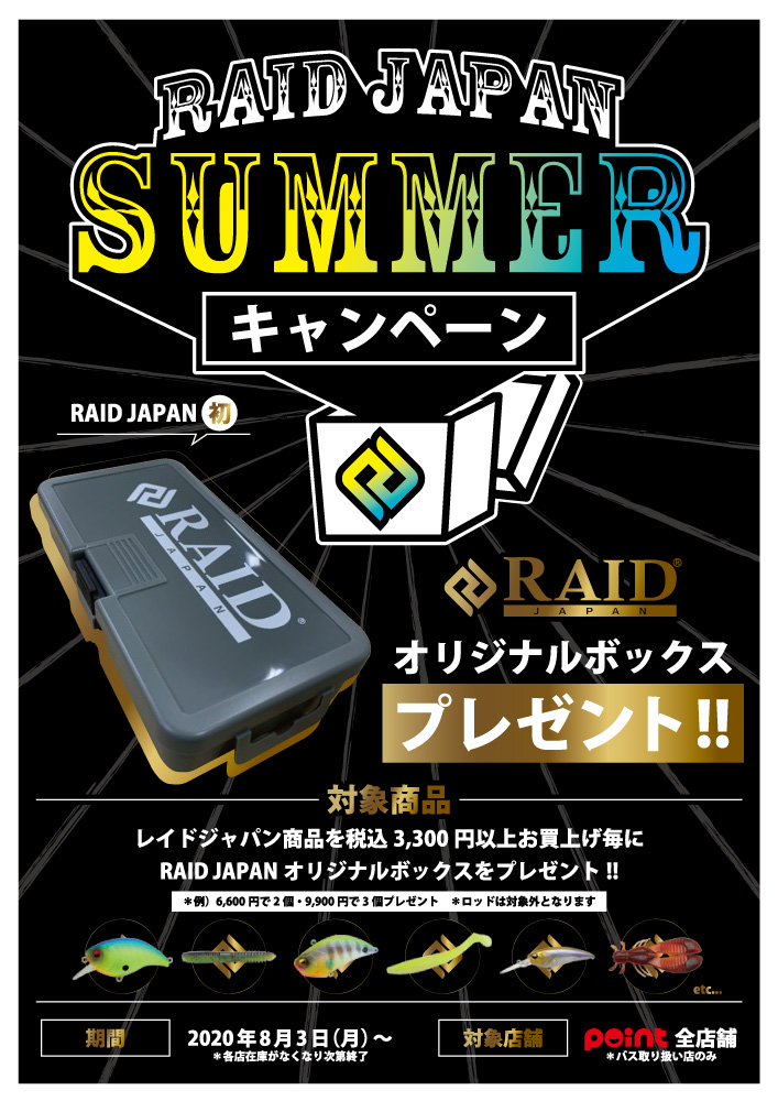 Raidボックスプレゼントキャンペーン 1