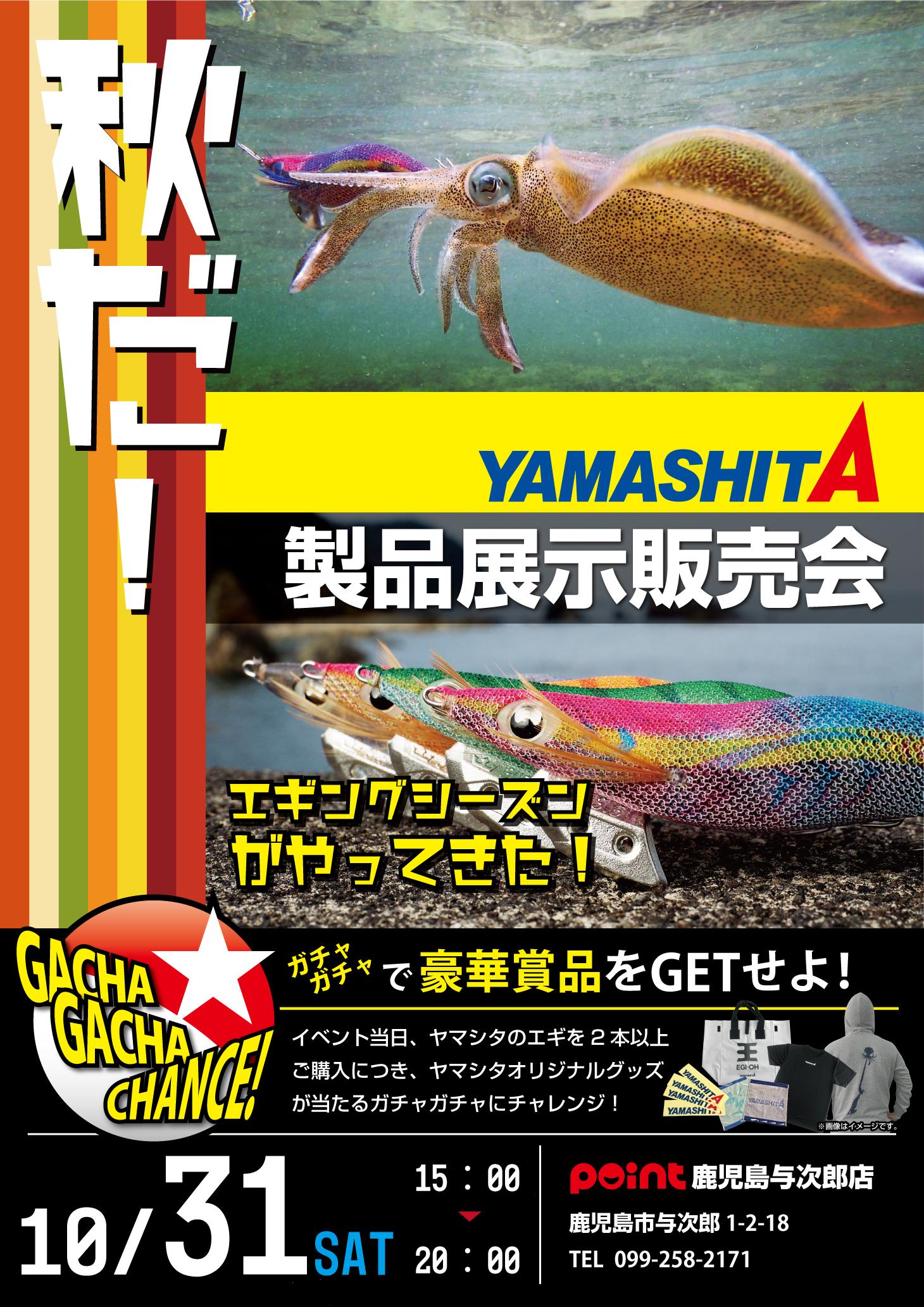 Yamashita製品展示受注会 与次郎