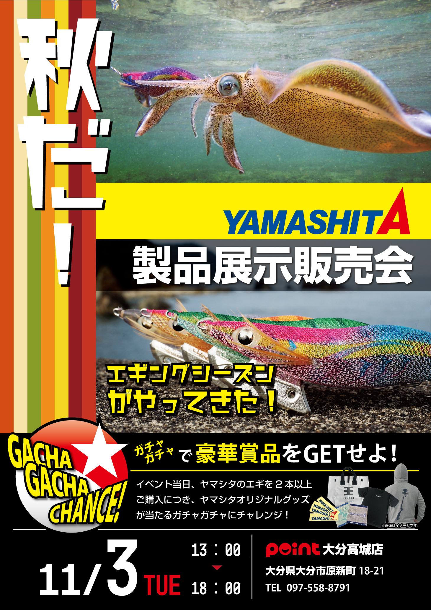 Yamashita製品展示受注会 大分高城