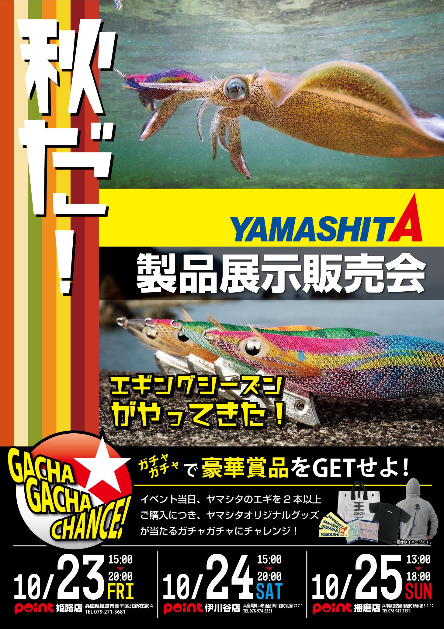 Yamashita製品展示受注会 姫路伊川谷播磨