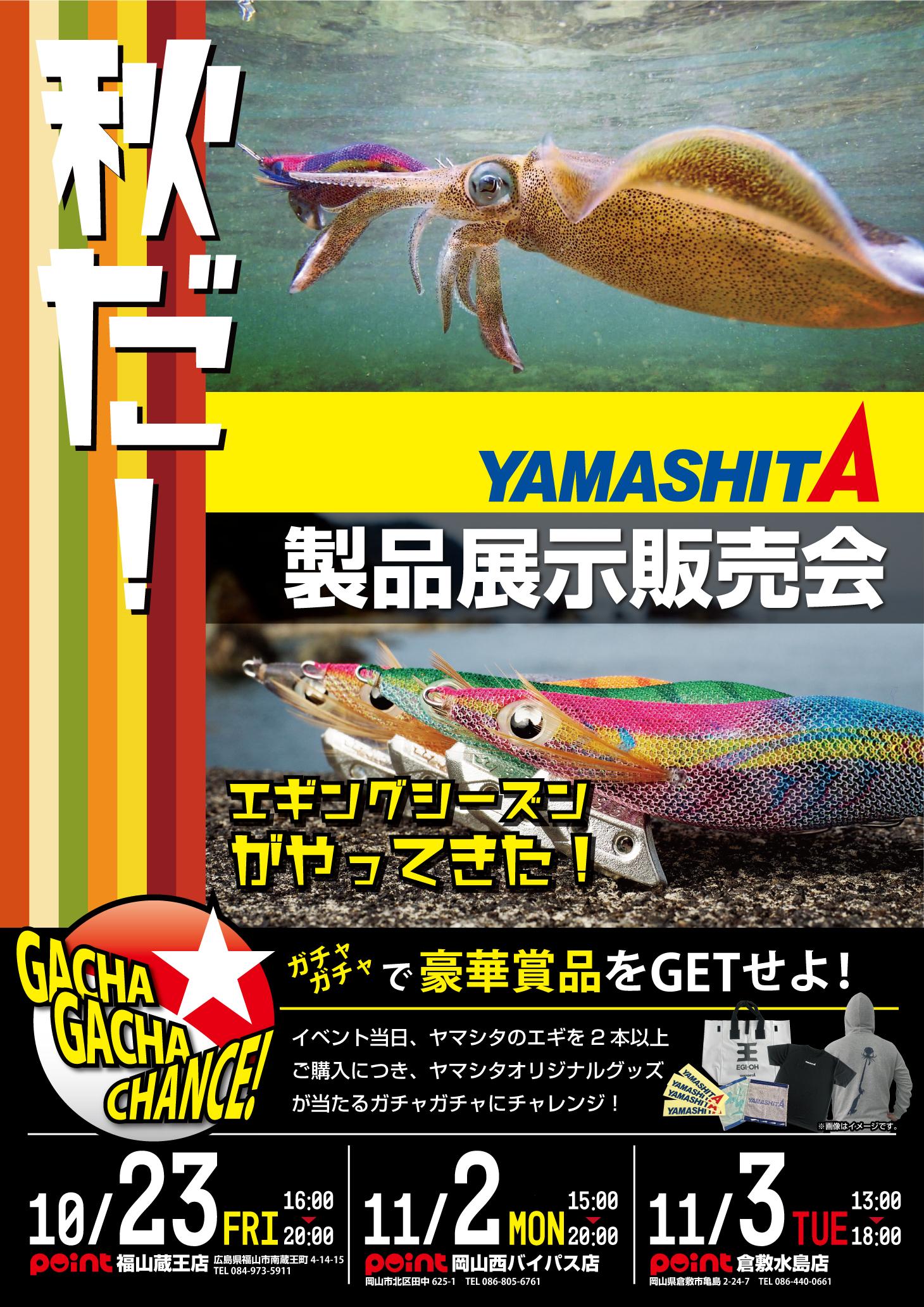 Yamashita製品展示受注会 福山岡山倉敷