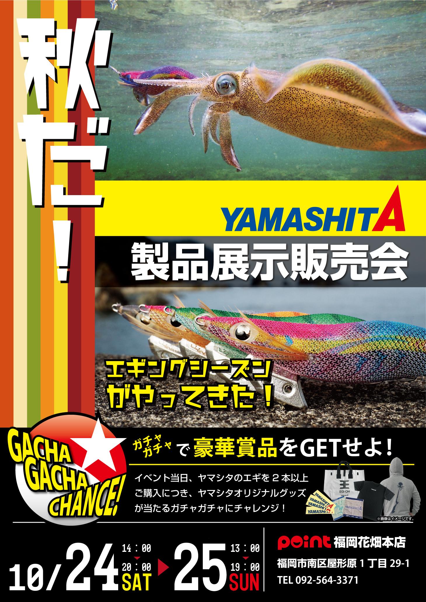 Yamashita製品展示受注会 福岡花畑本店