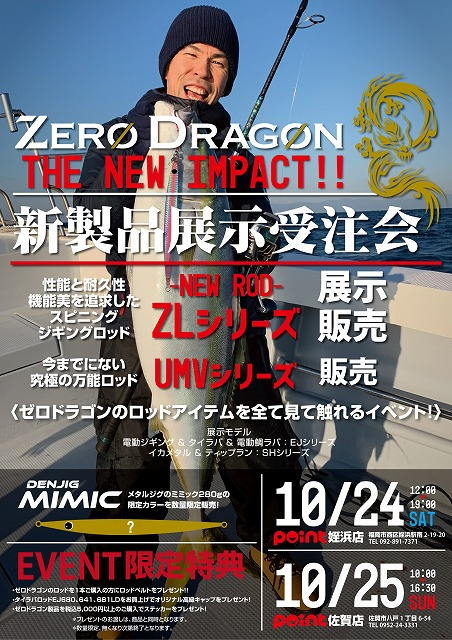 S ゼロドラゴン展示受注会 姪浜・佐賀 2