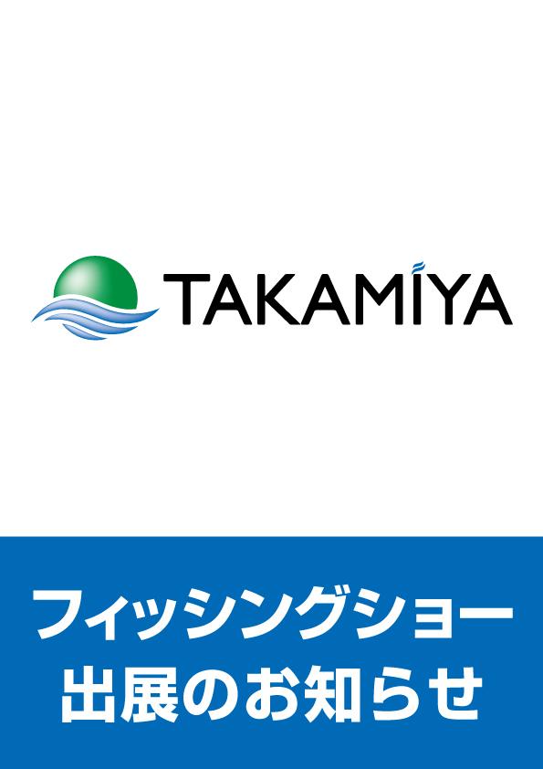 Fs takamiya 1