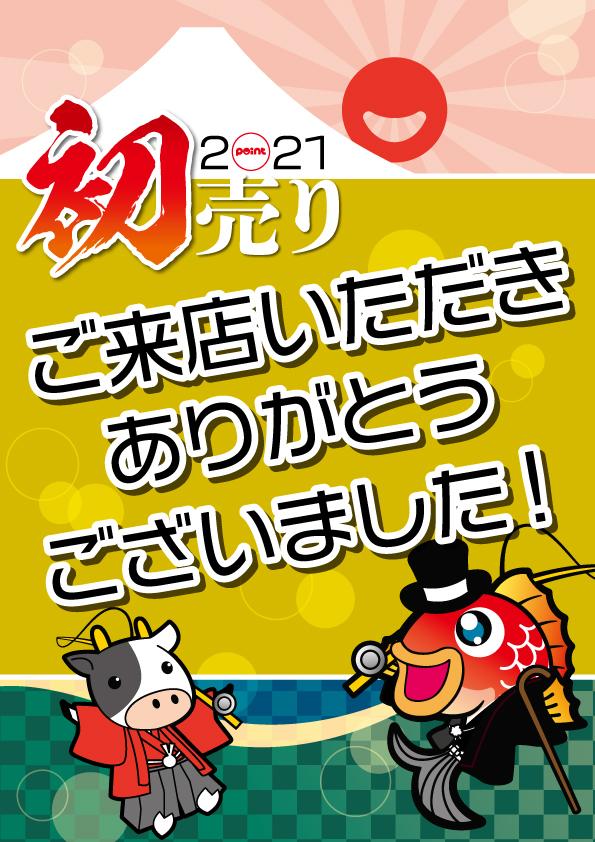 Hatsuri thank you 1 1