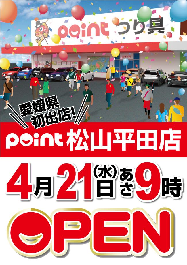 Matsuyama open0421