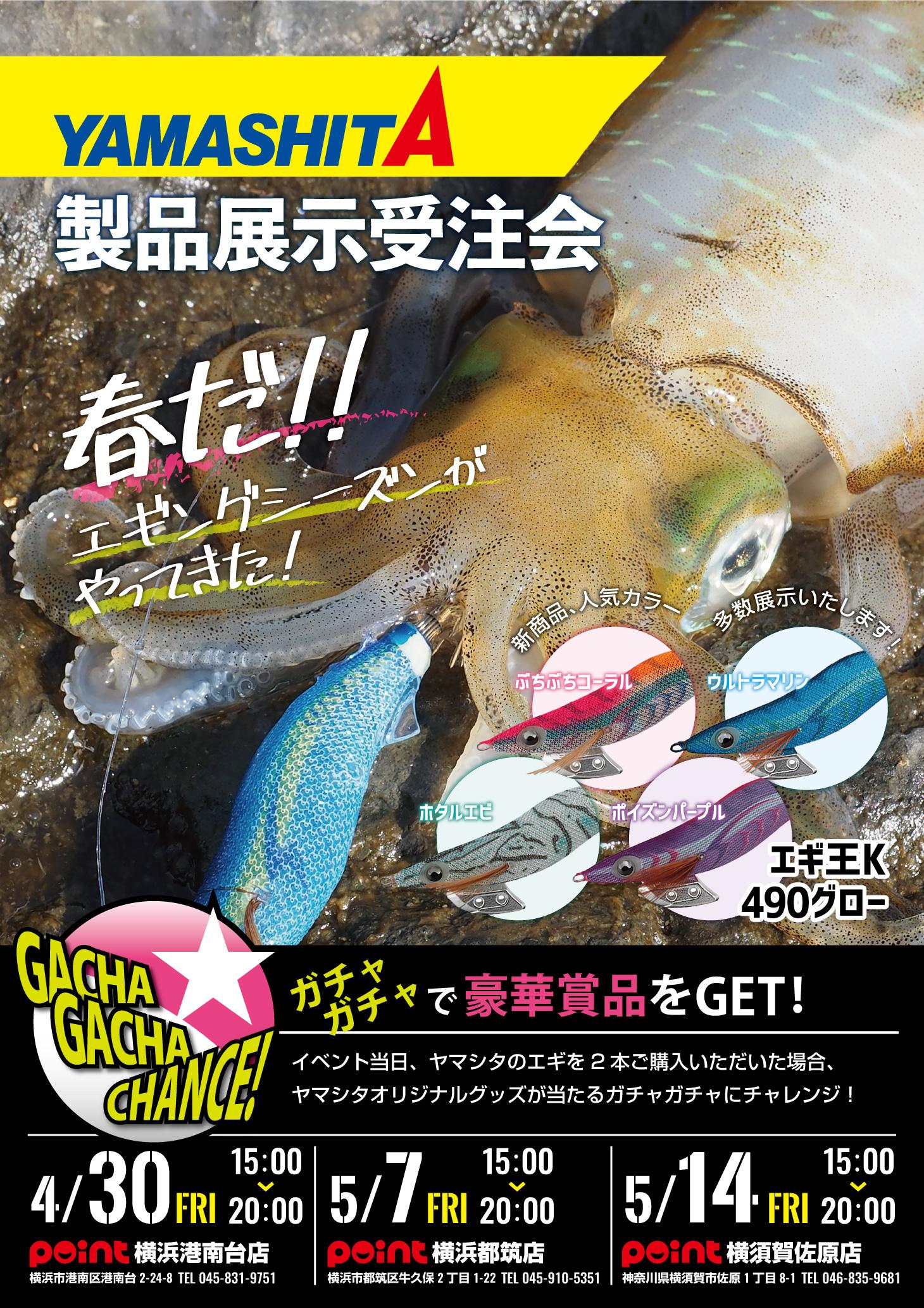 Yamashita製品展示受注会 港南台・都筑・横須賀